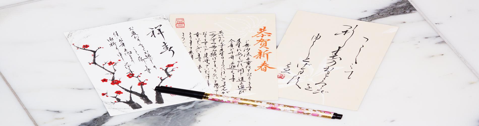 ペン習字 松山市 美文字 作品1