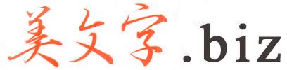 ペン習字教室|松山市